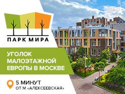 Уголок малоэтажной Европы в Москве 5 мин до метро Алексеевская